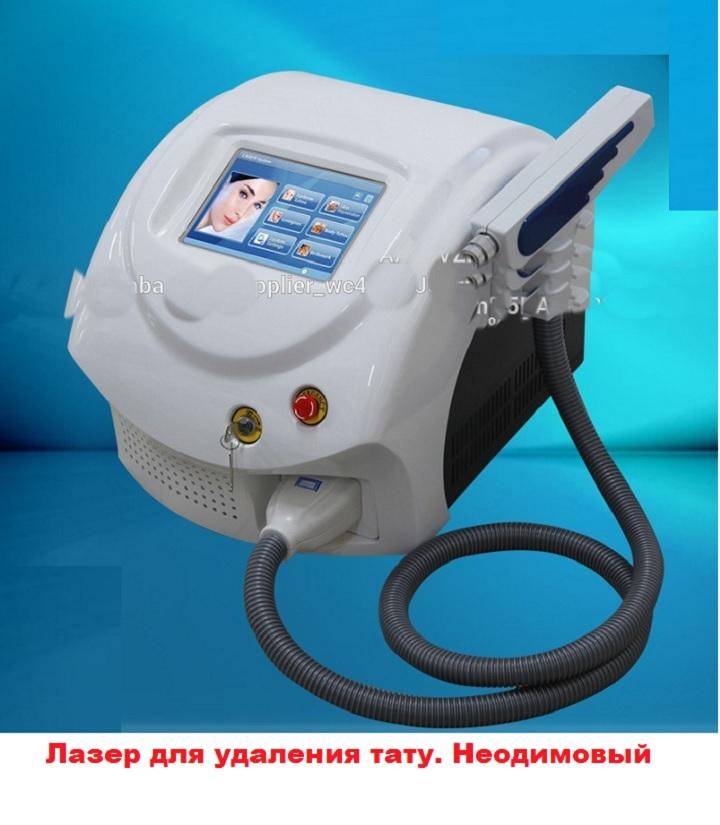 Аппарат неодимового лазера