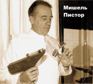 Автор метода мезотерапии