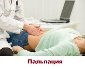 Метод диагностики - пальпация