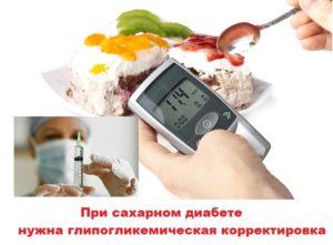 Дозировка при диабете