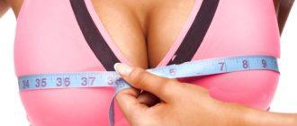 Измерение груди перед решением