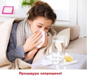 Процедура запрещена при слабом иммунитете