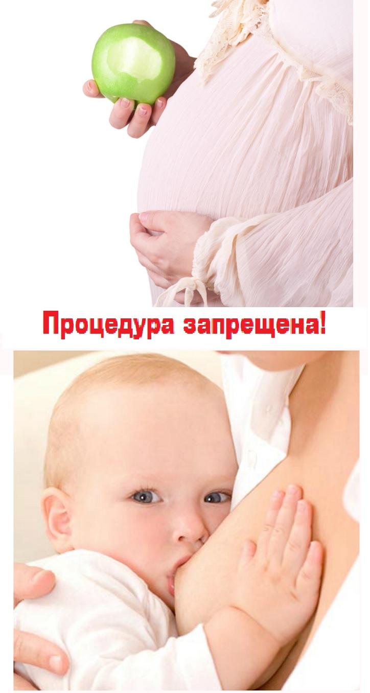Беременным и кормящим не проводить процедуру!