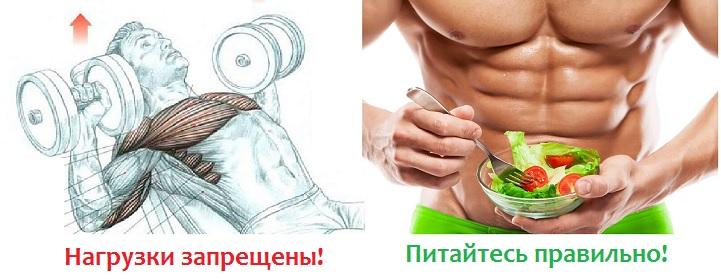 Не нагружать мышцы груди!