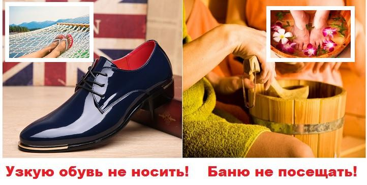 Запреты на реабилитацию вросшего ногтя
