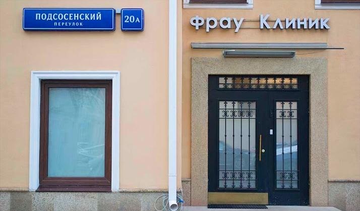Frau Klinik в Москве