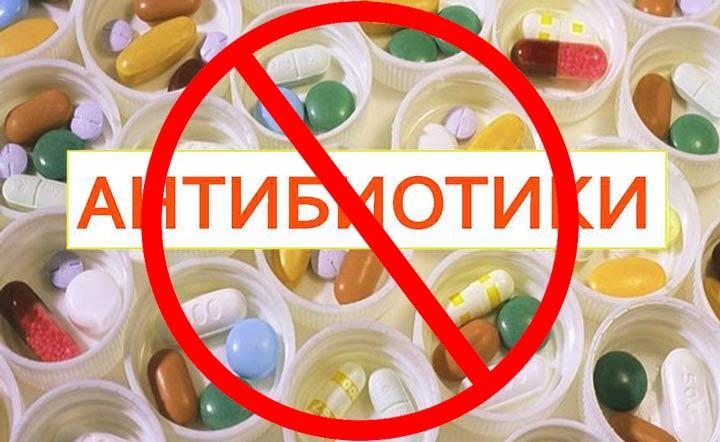 Препараты антибиотики