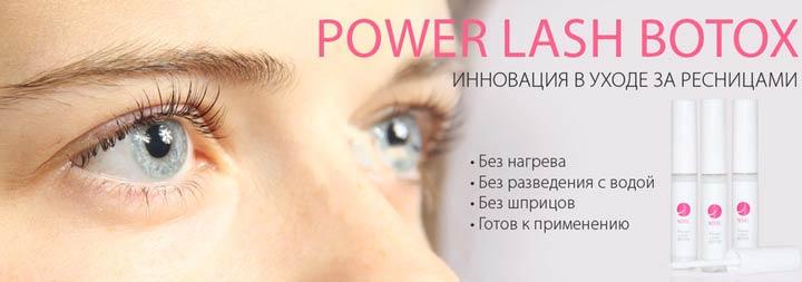 Технология Lash Botox