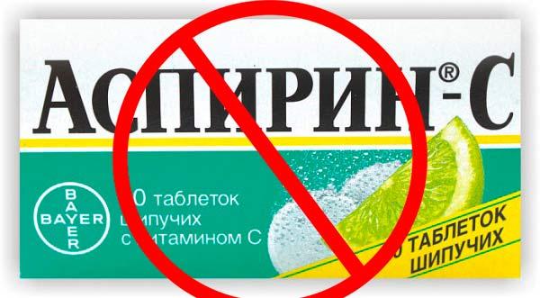 Нельзя употреблять аспирин, потому что он разжижает кровь