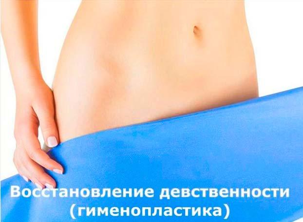 Операция гименопластика