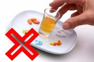 Лекарства не употреблять