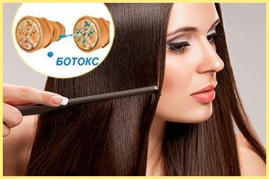 Блестящие волосы и влияние ботокса