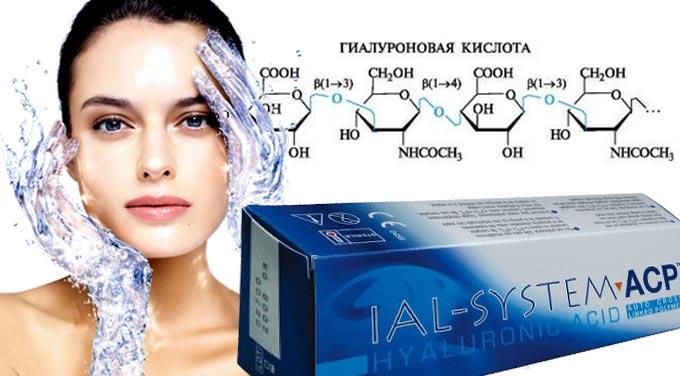 ial-system и формула гиалуроновой кислоты увлажнение кожи
