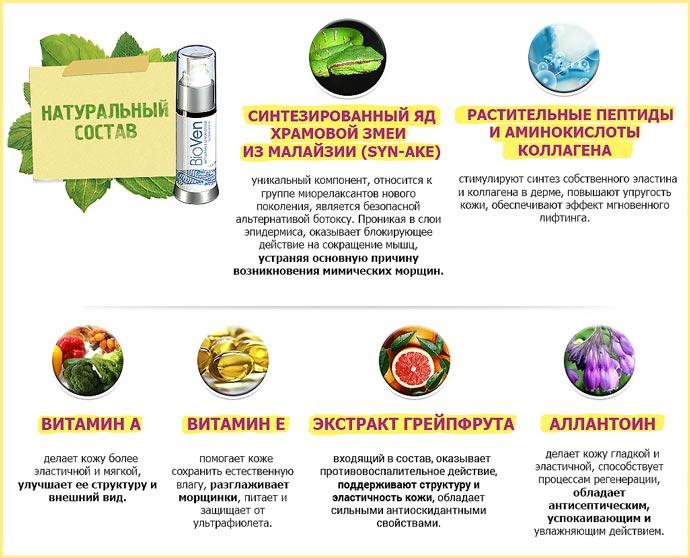 Натуральный состав крема биовен