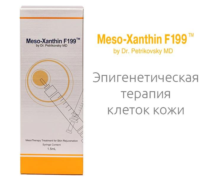 Препарат Мезоксантин