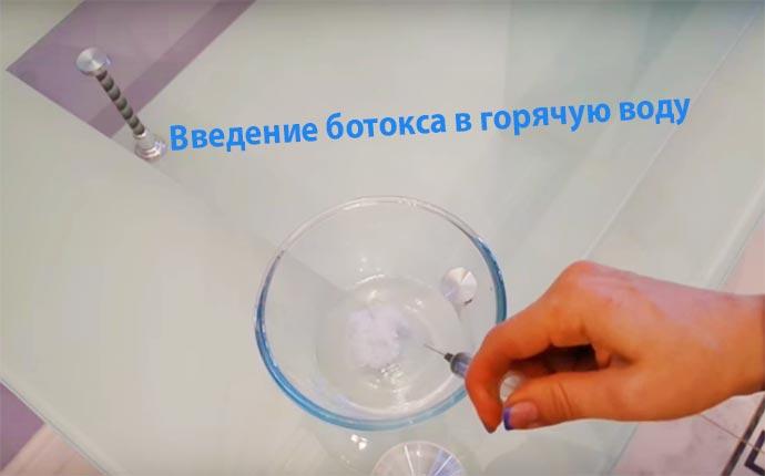 Введенеи ботокса в горячую воду