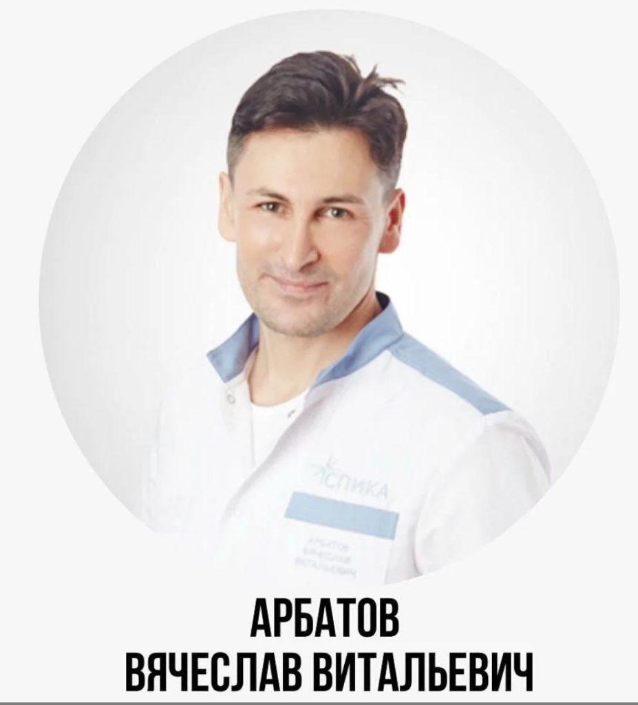 Арбатов (Абжандадзе) Вячеслав Витальевич- ПЛАСТИЧЕСКИЙ ХИРУРГ