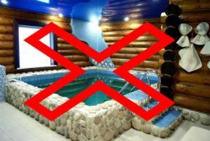 Реабилитация запрещает баню