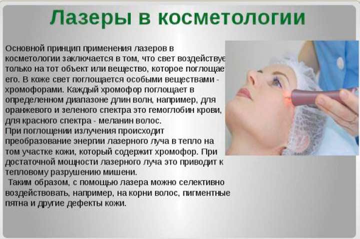 Лазеры в косметологии