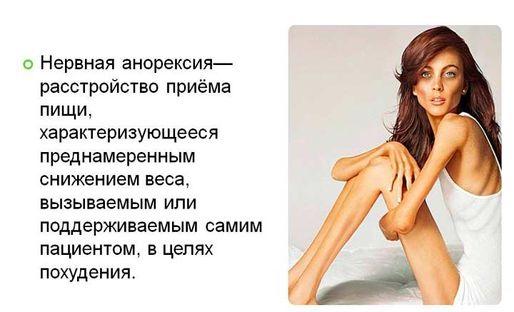 Нервная анорексия может привести к гипертрихозу