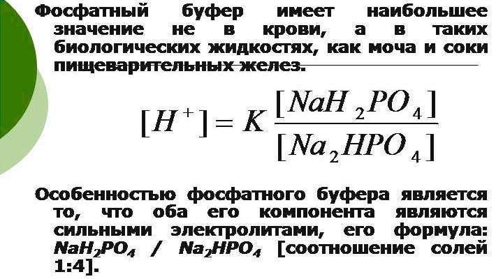 Фосфатный буфер