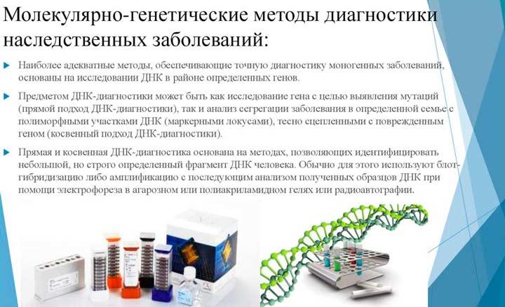 Генетическая диагностика