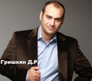 Лучший пластический хирург Москвы - Гришкян