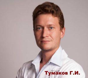 Лучший пластический хирург Москвы - Тумаков