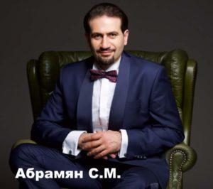 Лучший пластический хирург Москвы - Абрамян