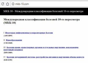 Сайт мкб 10
