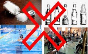 Соль, алкоголь, спорт запрещены