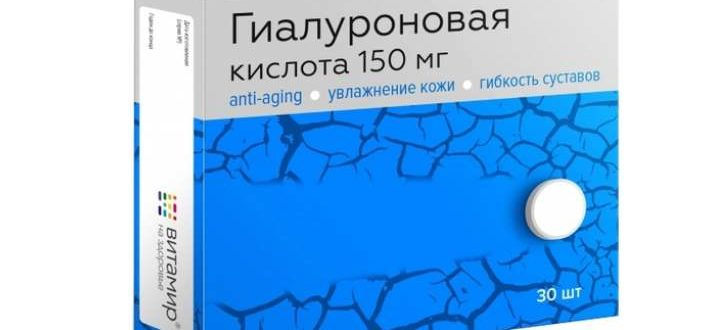 150 мг гиалуроновая кислота