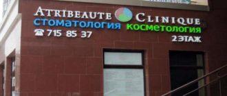 Штат компании составляют специалисты с научными степенями и имеющие опыт работы не только в Российских клиниках