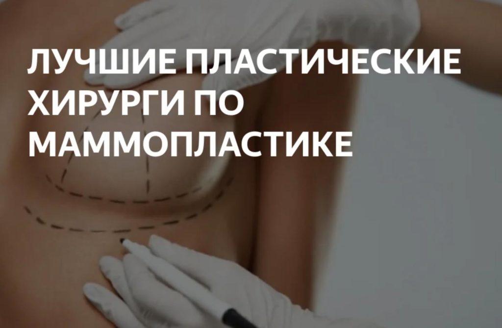 лучшие пластические хирурги москвы по увеличению груди